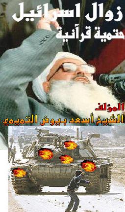 زوال إسرائيل حتمية قرآنية zawal1.jpg